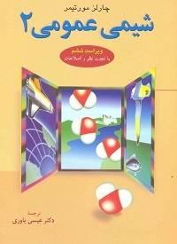 کتاب شیمی عمومی2 دانشگاهی