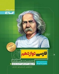 کتاب سیر تا پیاز فارسی دوازدهم گاج