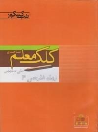 کتاب زبان فارسی 3 کلک معلم