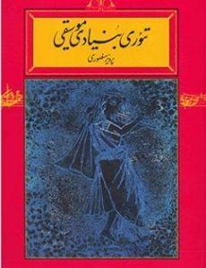 کتاب بنیاد موسیقی از پرویز منصوری