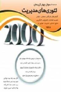 2000 تست تئوری های مدیریت