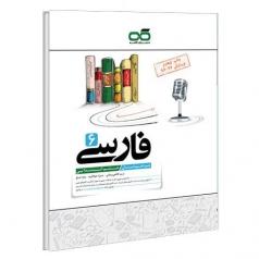 کتاب تیزهوشان فارسی ششم انتشارات کاهه