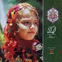 ایران با تو من خورشیدم