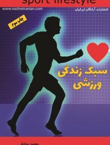 کتاب زندگی به سبک ورزشی اثر محمد صادقی