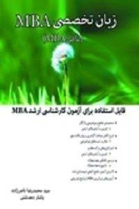 زبان تخصصی MBA(تافل MBA)