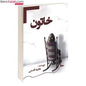 کتاب خاتون از انتشارات آبانگان ایرانیان