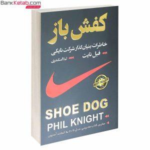 کتاب کفش باز اثر فیل نایت انتشارات آتیسا