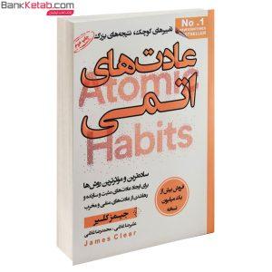 کتاب عادت های اتمی اثر جیمز کلیر نشر آتیسا