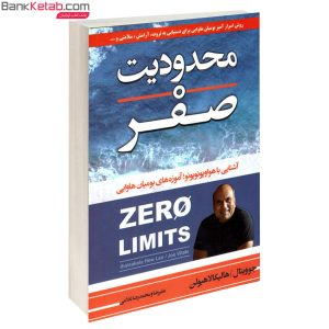 کتاب محدودیت صفر نشر آتیسا