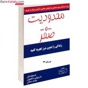 کتاب محدودیت صفر اثر جو ویتال و هالیکالا انتشارات کتیبه پارسی