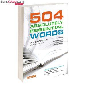 کتاب 504 واژه خیلی ضروری