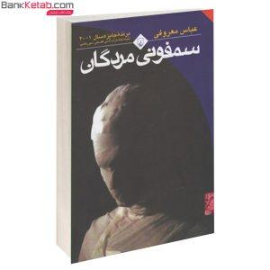 کتاب سمفونی مردگان اثر عباسی معروفی