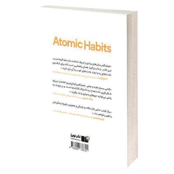 کتاب عادت های اتمی اثر جیمز کلیر نشر نوین