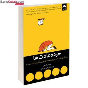 کتاب خرده عادت ها اثر جیمز کلییر انتشارات میلکان