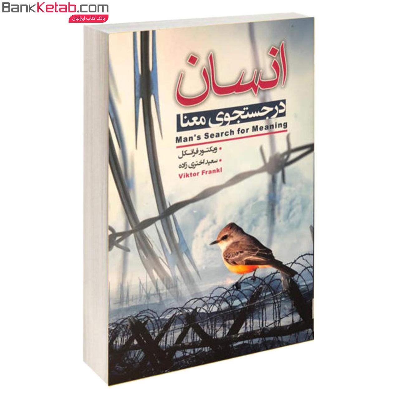 کتاب انسان در جستجوی معنا اثر ویکتور فرانکل