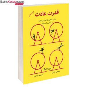 کتاب قدرت عادت اثر چارلز داهیگ نشرنوین