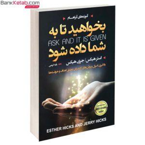کتاب بخواهید تا به شما داده شود اثر استرهیکس