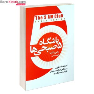 کتاب باشگاه پنج صبحی ها از رابین شارما انتشارات آتیسا