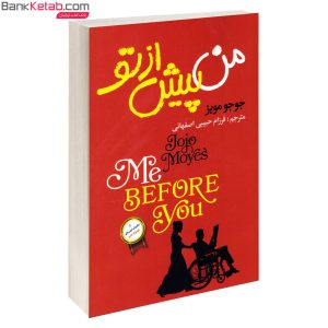 کتاب من پیش از تو جوجومویز نشر آتیسا