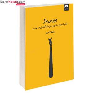 کتاب بورس باز از سلمان امین نشر میلکان
