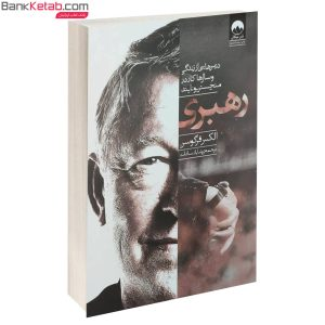 کتاب رهبری اثر الکس فرگوسن نشر میلکان