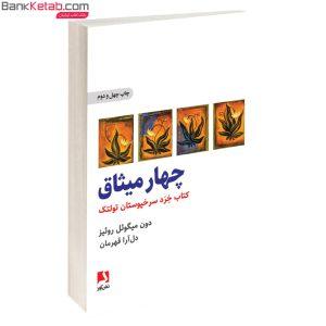 کتاب چهار میثاق اثر دون میگوئل روئیز انتشارات ذهن آویز