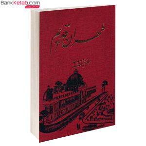 کتاب طهران قدیم 5 جلدی از جعفر شهری