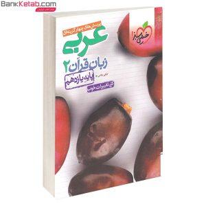 کتاب تست عربی زبان قرآن یازدهم خیلی سبز