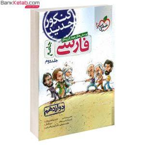 کتاب فارسی تست دوازدهم خیلی سبز