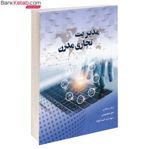 کتاب مدیریت تجاری مدرن صالحیان