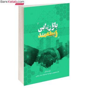 کتاب بازاریابی رابطه مند چاپ و نشربازرگانی