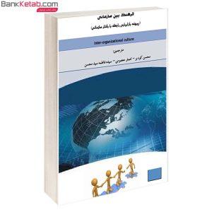 کتاب فرهنگ بین سازمانی آریا دانش