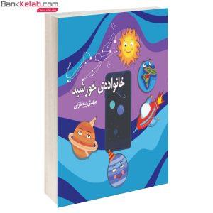 کتاب خانواده خورشید واقعیت افزوده رصدگر دانش