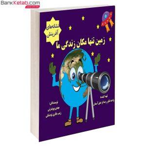 کتاب زمین تنها مکان زندگی ما رصدگر دانش