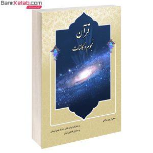 کتاب قرآن نجوم کائنات رصدگر دانش