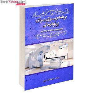 کتاب برنامه ریزی برای پرتودرمانی صالحیان