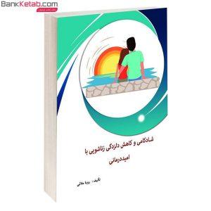 کتاب شادکامی و کاهش دلزدگی زناشویی آرمان دانش