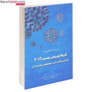 کتاب کرونا واکسن درون سیلیکونی و کشف دارو
