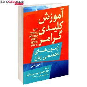 کتاب آموزش کلیدی گرامر
