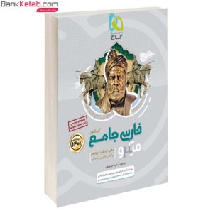 کتاب میکرو فارسی جلد 1 جامع گاج