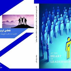 کتاب نقطه اوج رهبری آرمان دانش