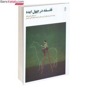 کتاب فلسفه در چهل ایده اثر آلن دو باتن