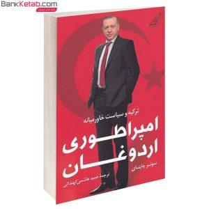 کتاب امپراطوری اردوغان اثر سونر چاپتای