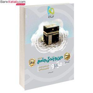 کتاب میکرو دین و زندگی جامع گاج جلد2