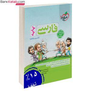 کتاب فارسی پایه خیلی سبز