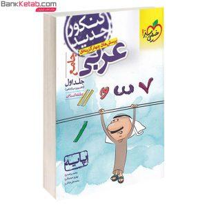 کتاب تست عربی پایه انسانی خیلی سبز