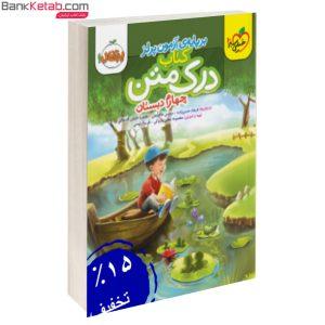 کتاب درک متن چهارم خیلی سبز