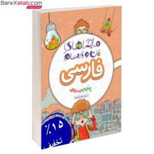 ماجراهای منو درسام فارسی پنجم خیلی سبز
