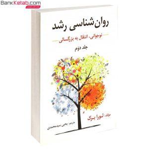 کتاب روان شناسی رشد لورا برک جلد دو