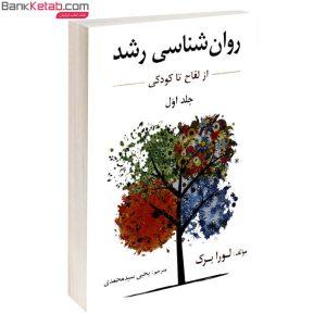 کتاب روان شناسی رشد لورا برک جلد یک